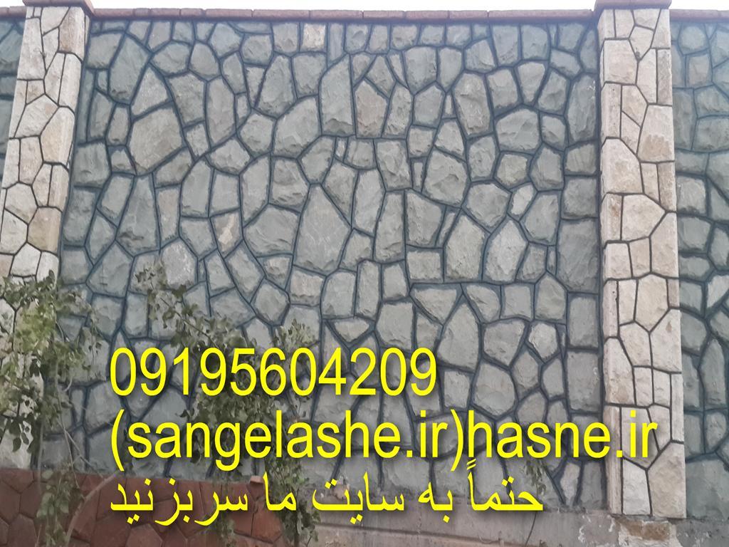 دیوار چینی سنگی سنگ مالون