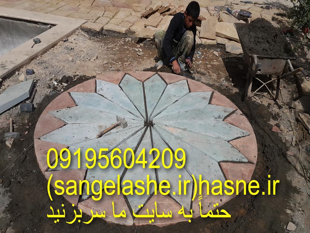 ایجاد دایره با سنگ لاشه ورقه ای