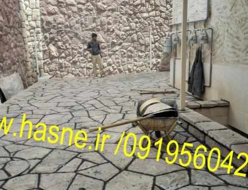 کف سازی حیاط سنگ لاشه